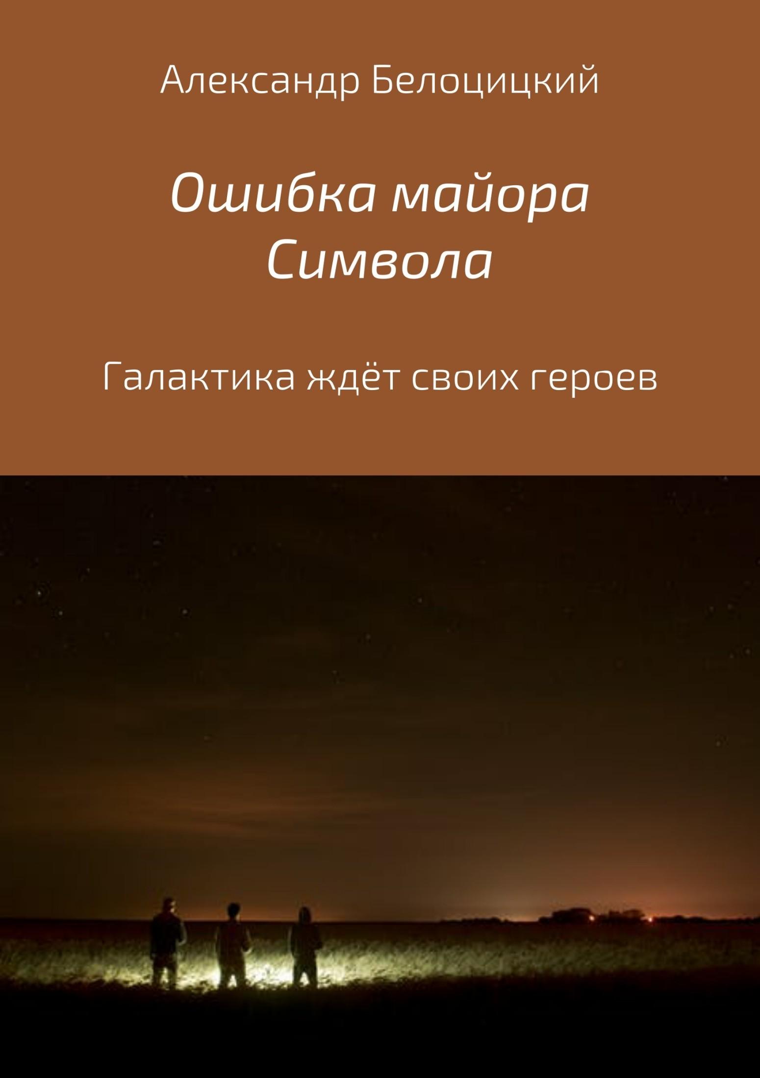 Александр Белоцицкий - Ошибка майора Символа