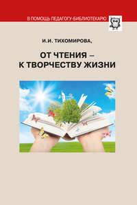 И. И. Тихомирова - От чтения – к творчеству жизни