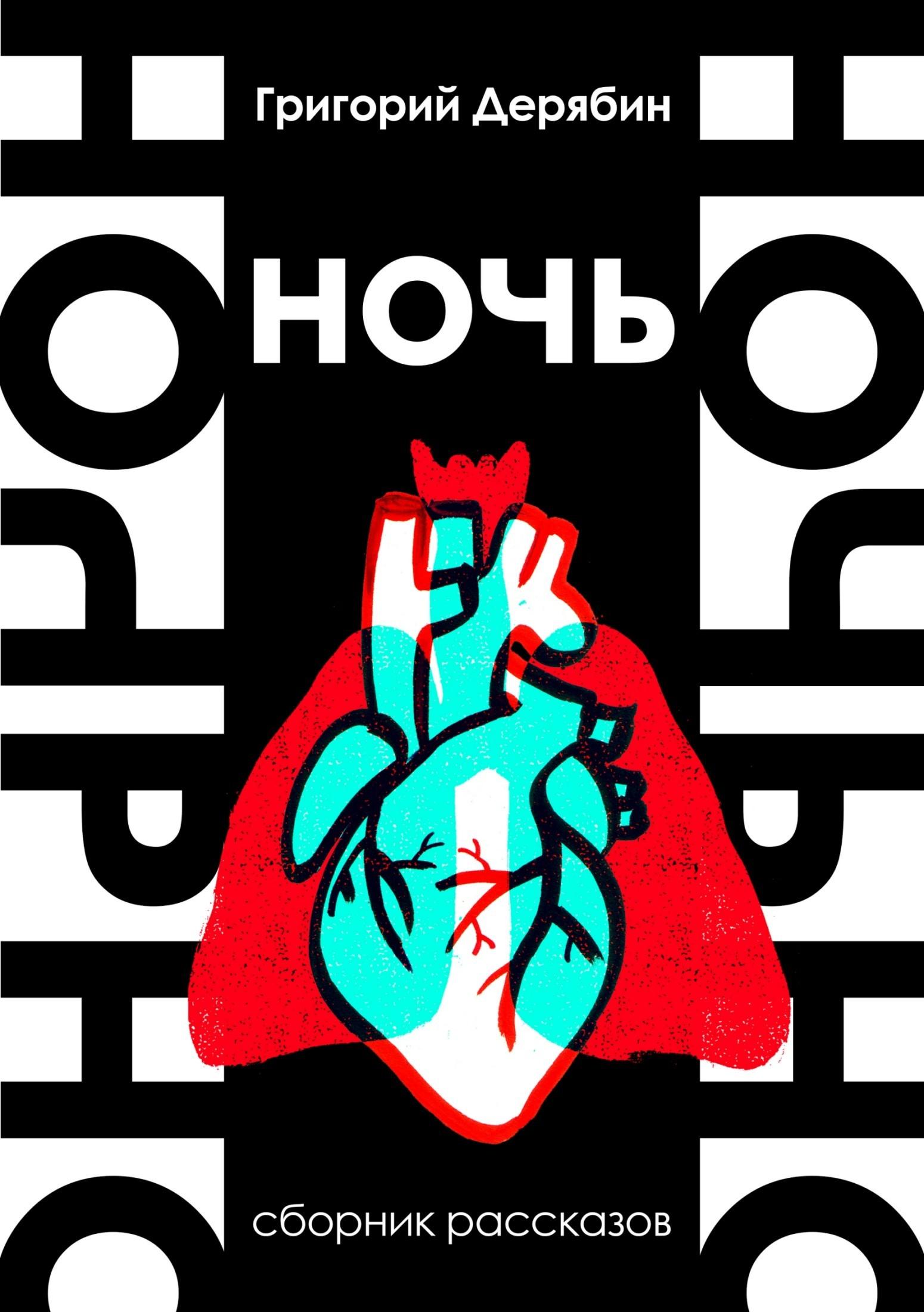 Григорий Дерябин бесплатно