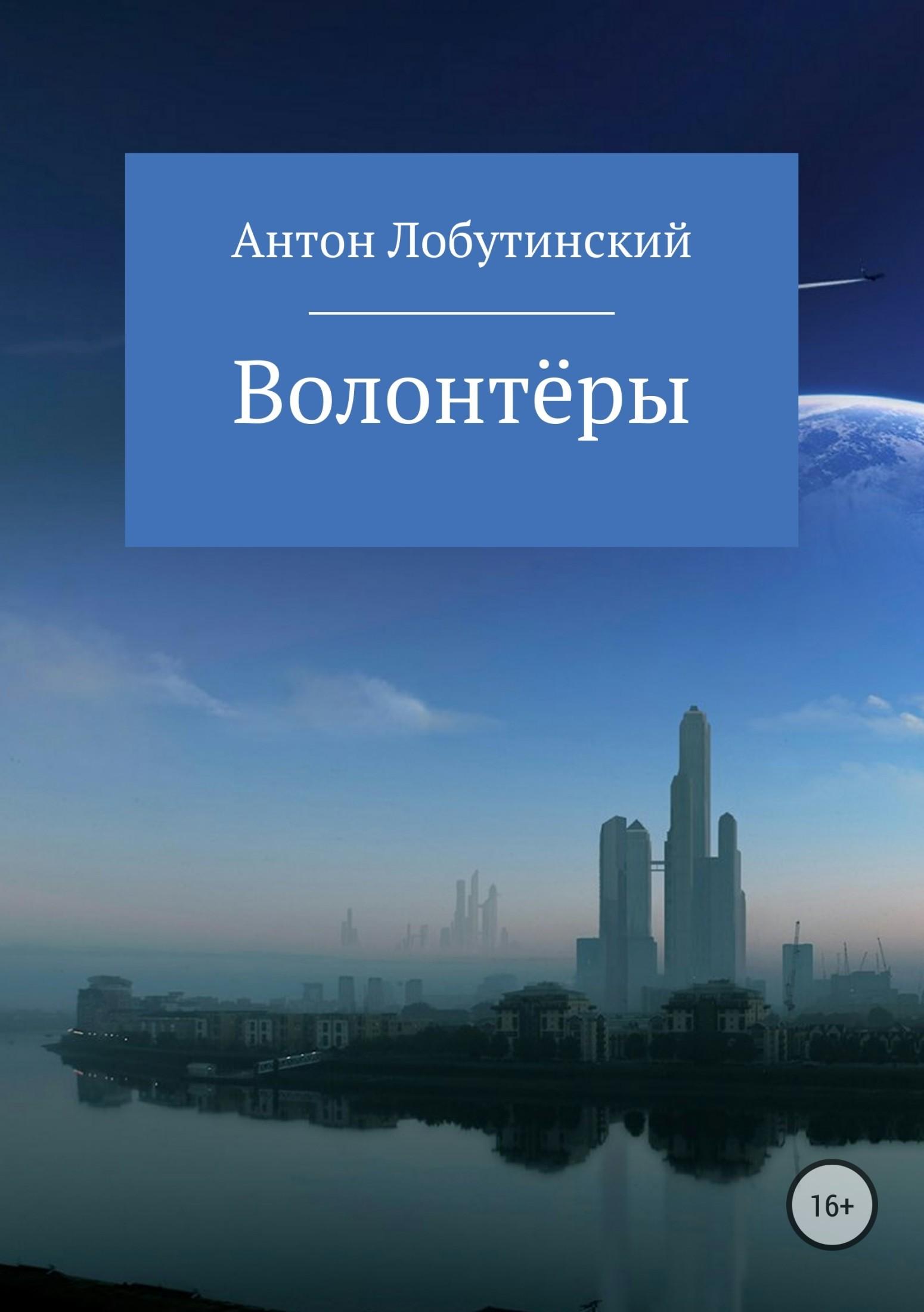 Антон Сергеевич Лобутинский бесплатно