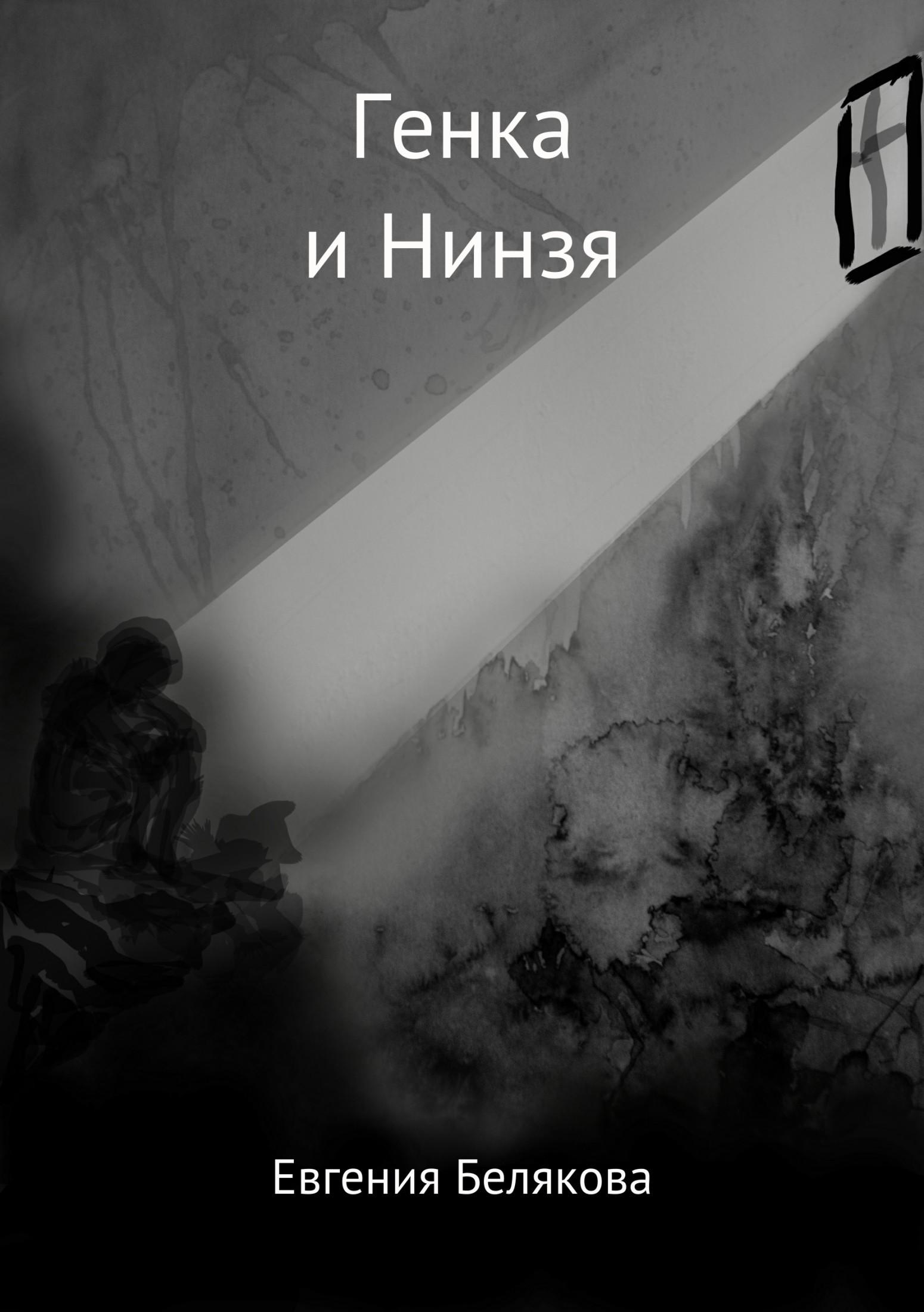 Евгения Белякова - Генка и Нин-зя