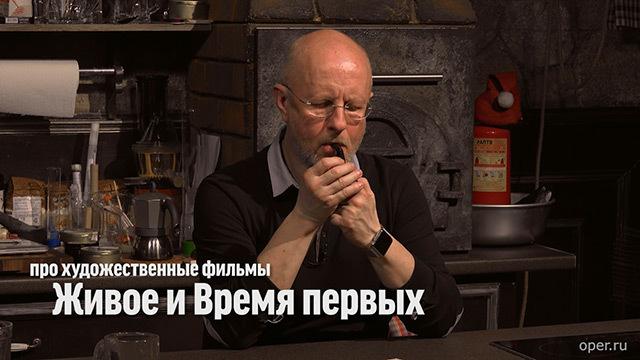 Дмитрий Goblin Пучков Дмитрий Goblin Пучков про фильмы Живое и Время первых