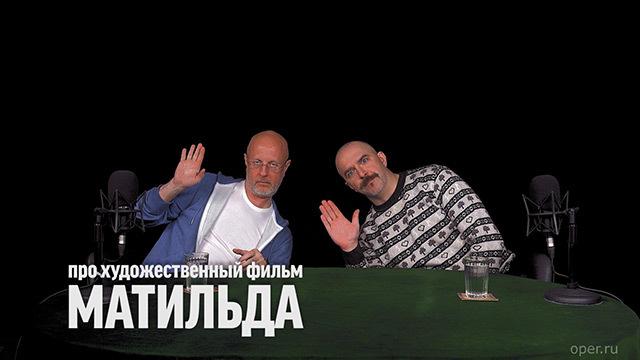 Дмитрий Goblin Пучков Дмитрий Goblin Пучков и Клим Жуков про художественный фильм Матильда
