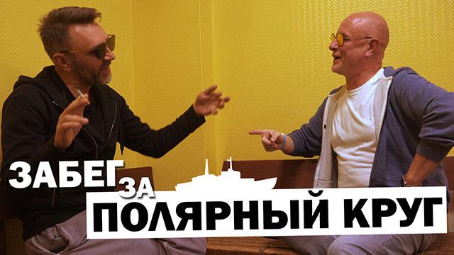 Дмитрий Goblin Пучков. Как Гоблин встретил Шнура за Полярным кругом