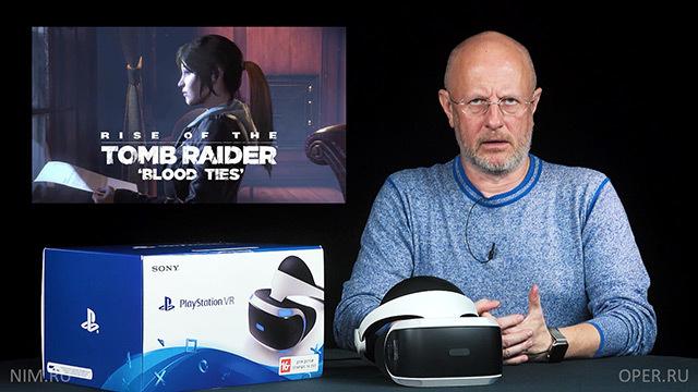 Дмитрий Goblin Пучков Лара Крофт и её VR, Valve и азартные игры, Forza Horizon 3 и проблемы на ПК
