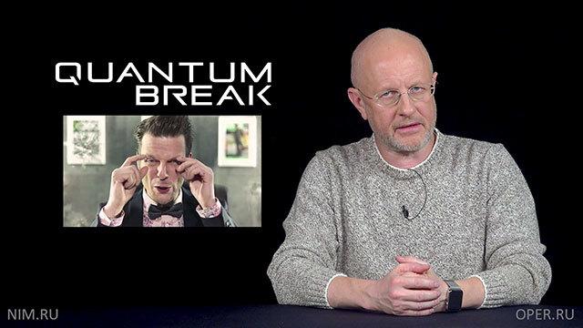 Дмитрий Goblin Пучков Студия Remedy и разработка Quantum Break magnat quantum 1009