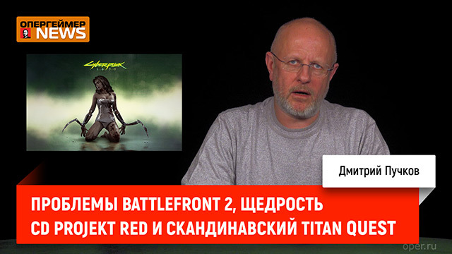 Дмитрий Goblin Пучков Проблемы Battlefront 2, щедрость CD Projekt RED и скандинавский Titan Quest la prairie platinum collection replica набор platinum collection replica набор