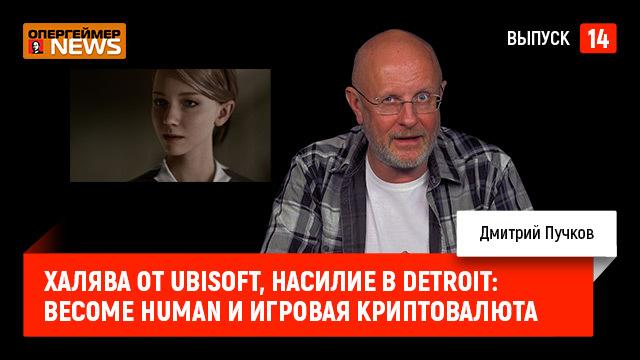 Дмитрий Goblin Пучков. Халява от Ubisoft, насилие в Detroit: Become Human и игровая криптовалюта