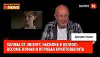 Дмитрий Goblin Пучков - Халява от Ubisoft, насилие в Detroit: Become Human и игровая криптовалюта