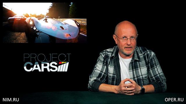 Дмитрий Goblin Пучков Project CARS 2 цена и фото