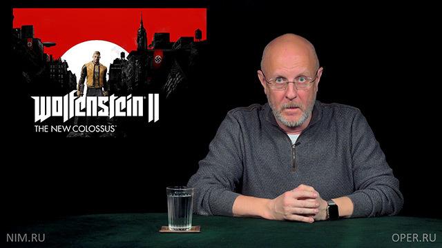 Дмитрий Goblin Пучков. Черные дни Америки в Wolfenstein II