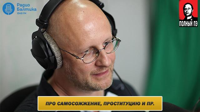 Дмитрий Goblin Пучков Интервью на Радио Балтика 19 февраля 2016 года пиво балтика 7 экспортное