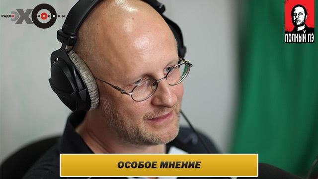 """Дмитрий Goblin Пучков. Интервью на радио """"Эхо Москвы"""" 6 июля 2016 года"""