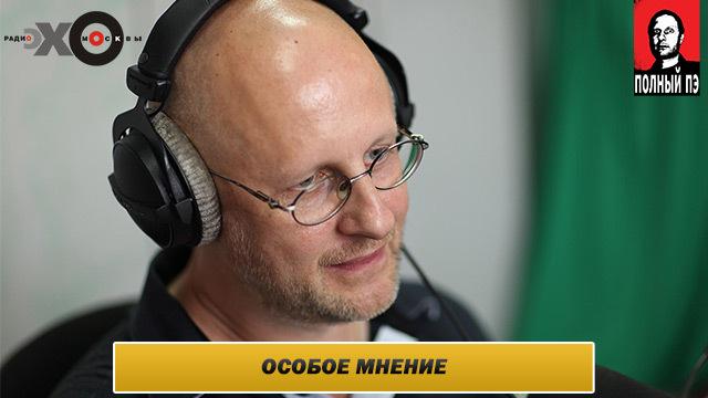 """Дмитрий Goblin Пучков. Интервью на радио """"Эхо Москвы"""" 28 сентября 2017 года"""