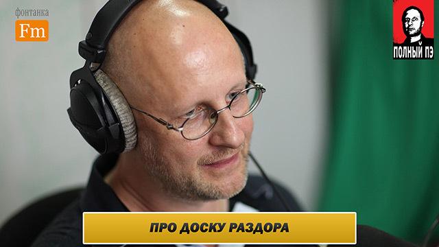 Дмитрий Goblin Пучков. Доска раздора: Нужен ли Маннергейм Петербургу