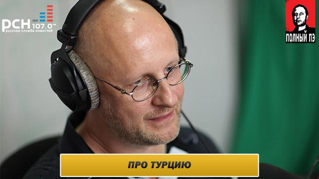 Дмитрий Goblin Пучков. Интервью на радио РСН.fm: про Турцию, Украину и российских националистов
