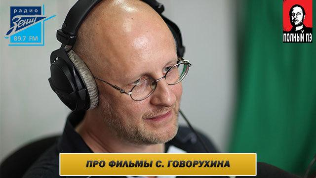 Дмитрий Goblin Пучков. Интервью на радио Зенит 31 марта 2016 года