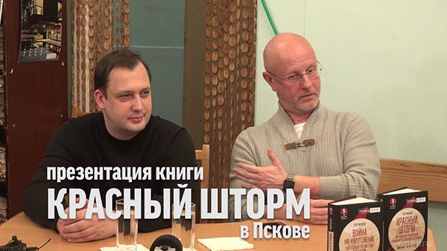 """Дмитрий Goblin Пучков. Презентация книги """"Красный шторм"""" в Пскове"""
