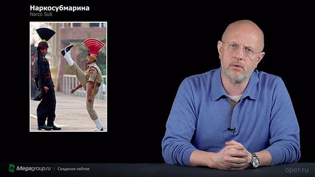 Дмитрий Goblin Пучков Битва за Севастополь, Искатель воды, Последние рыцари искатель воды