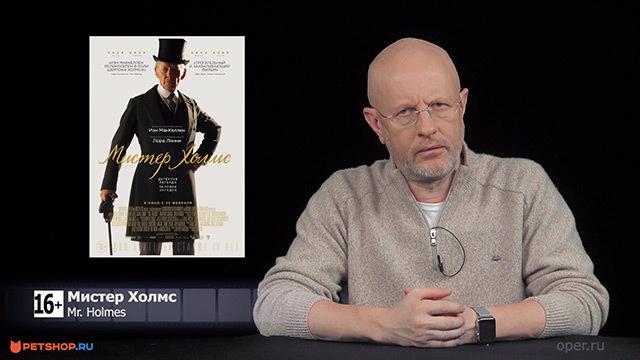 Дмитрий Goblin Пучков Боги Египта, Мистер Холмс, Лунная афера афера века