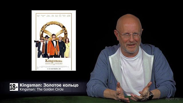 Дмитрий Goblin Пучков Кингсман: Золотое Кольцо, Наёмник, Уотергейт, Заложники заложники
