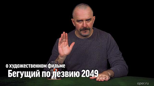 Дмитрий Goblin Пучков Клим Жуков про х/ф Бегущий по лезвию 2049