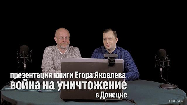 Дмитрий Goblin Пучков Презентация книги Война на уничтожение в Донецке