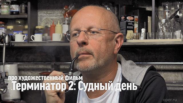 Дмитрий Goblin Пучков Дмитрий Goblin Пучков о х/ф Терминатор 2