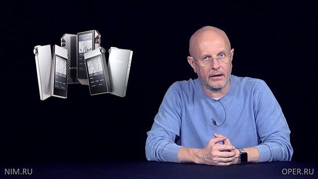 Дмитрий Goblin Пучков Продвинутые плееры для взыскательных аудиофилов mp3 плееры