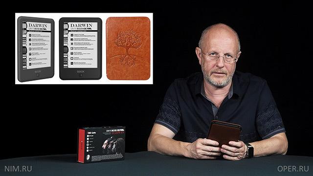 Дмитрий Goblin Пучков Чудесное превращение iPhone в кирпич, сэр Чарльз Дарвин и идиоты книги рипол классик великие имена чарльз дарвин