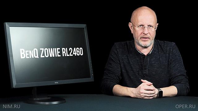 Дмитрий Goblin Пучков Монитор для игроков BenQ ZOWIE RL2460 монитор benq 24 rl2460 zowie 9h lf3lb qbe 9h lf3lb qbe