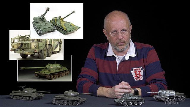 Дмитрий Goblin Пучков Реалистичные модели танков от студии D63 цена 2017