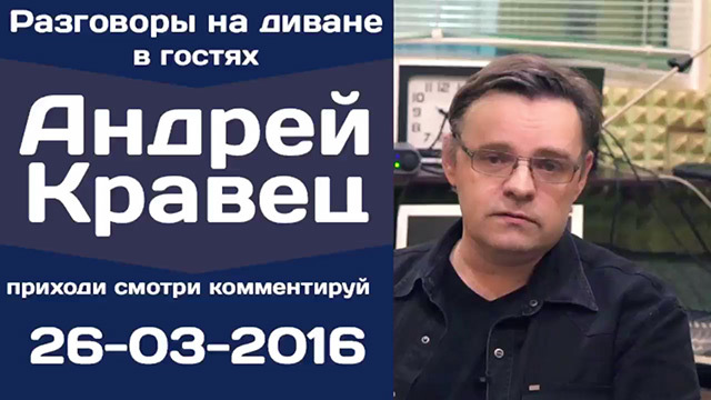 Дмитрий Goblin Пучков Разговоры на диване - в гостях Андрей Кравец