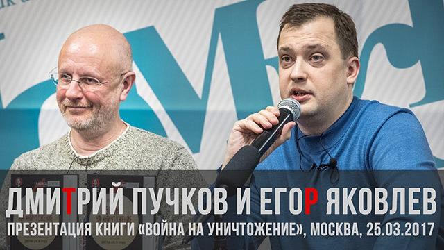 Дмитрий Goblin Пучков Дмитрий Goblin Пучков и Егор Яковлев. Презентация книги Война на уничтожение в Москве