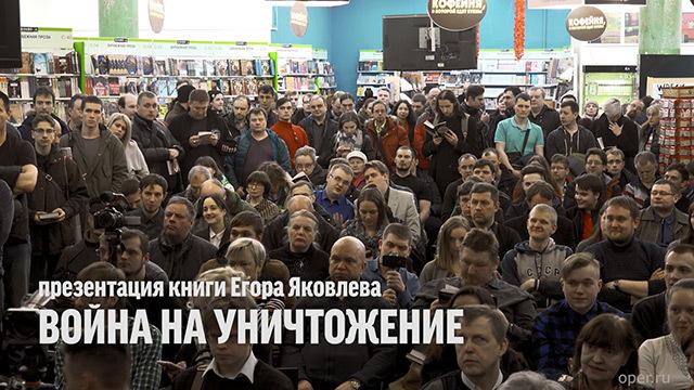 Дмитрий Goblin Пучков Презентация книги Егора Яковлева Война на уничтожение книги эксмо война кончается войной