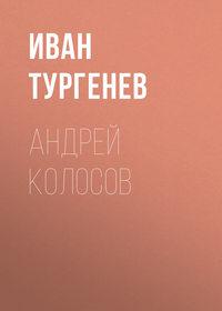 Иван Тургенев - Андрей Колосов