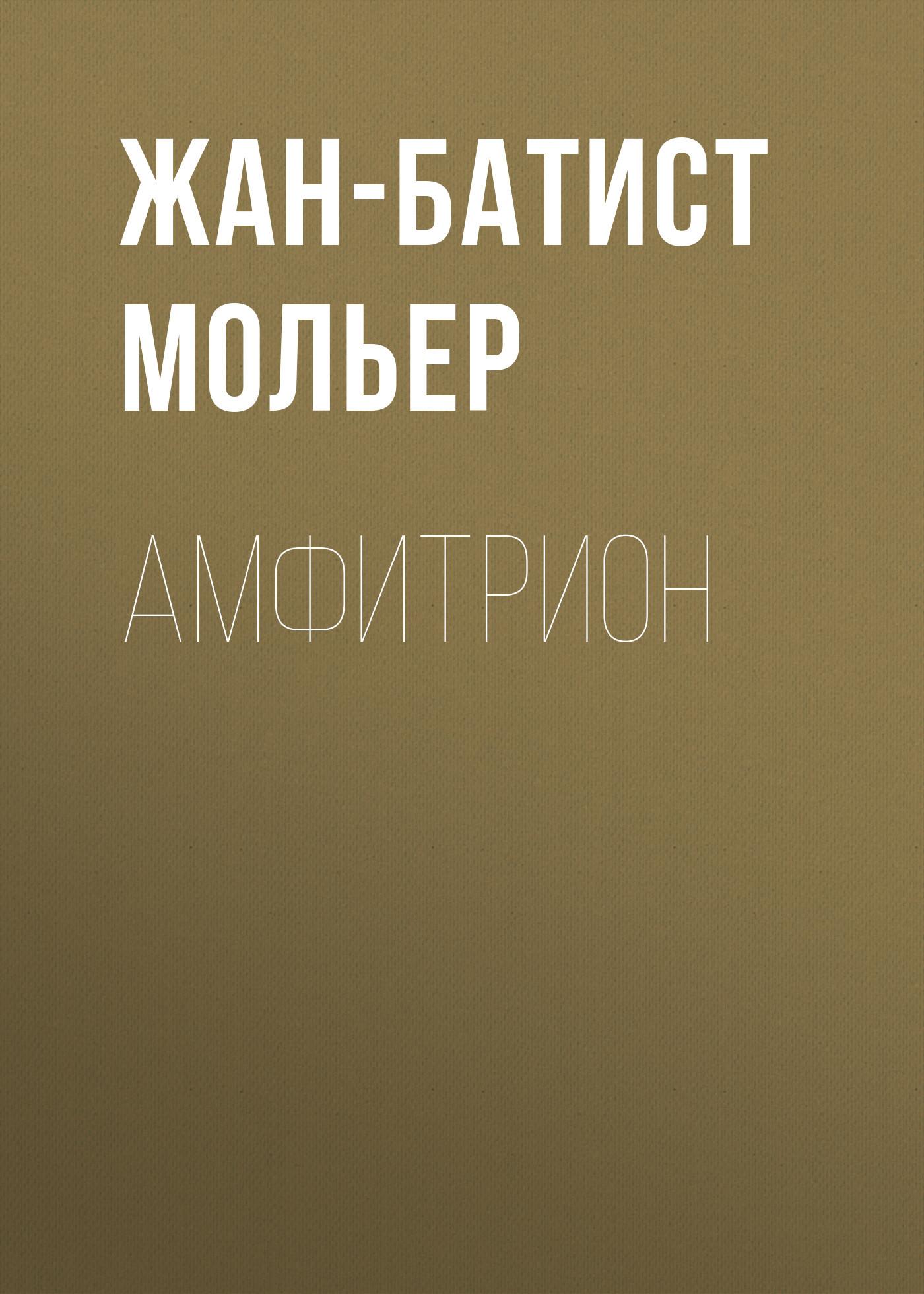 Жан-Батист Мольер. Амфитрион