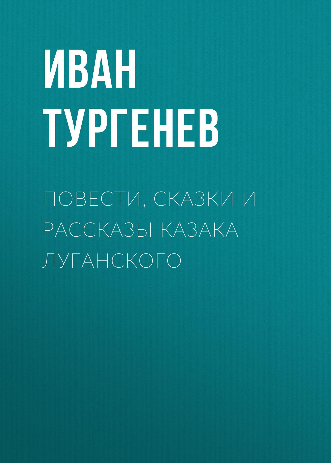 Повести, сказки и рассказы Казака Луганского