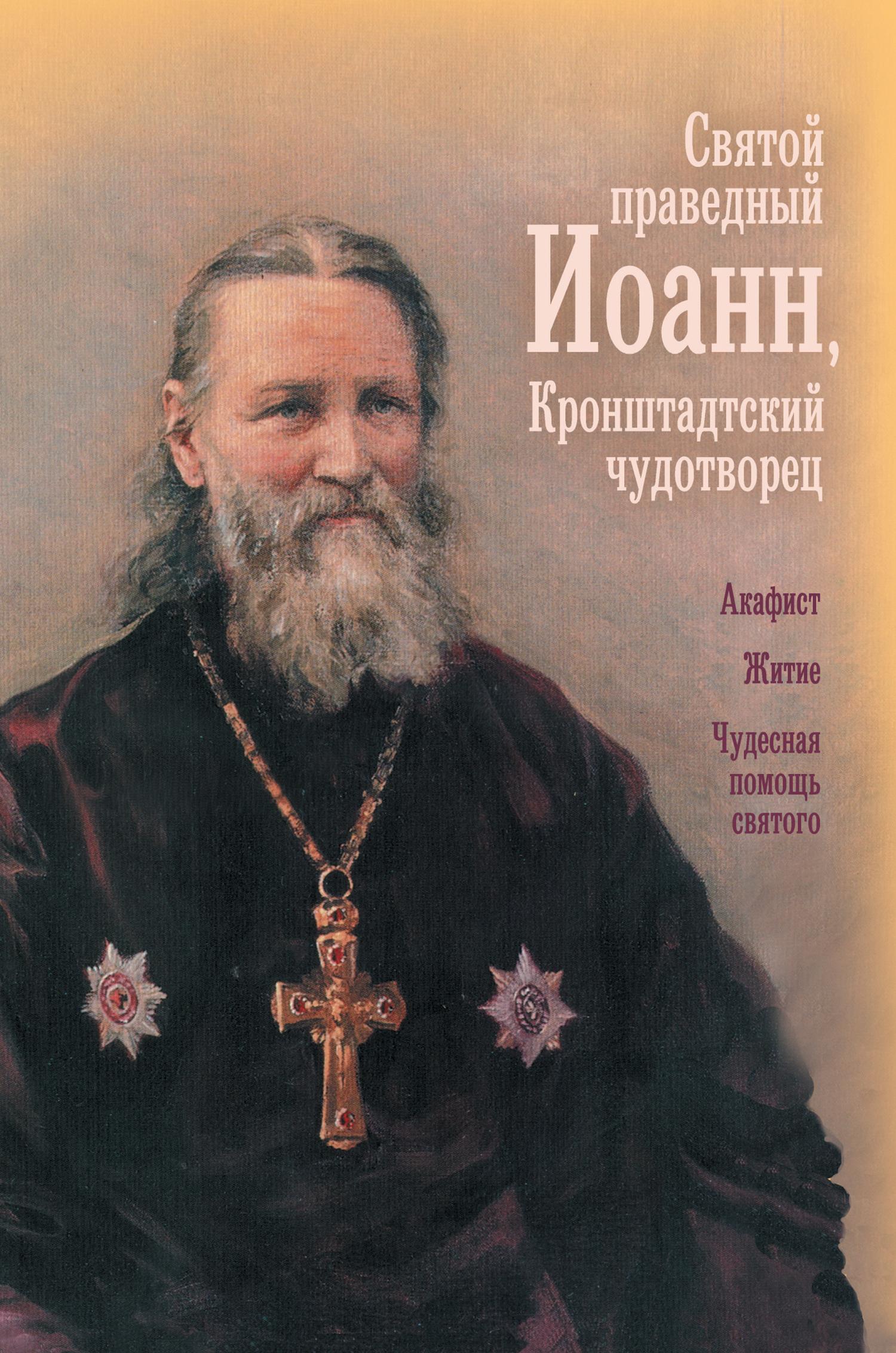 Святой праведный отец Иоанн, Кронштадтский чудотворец