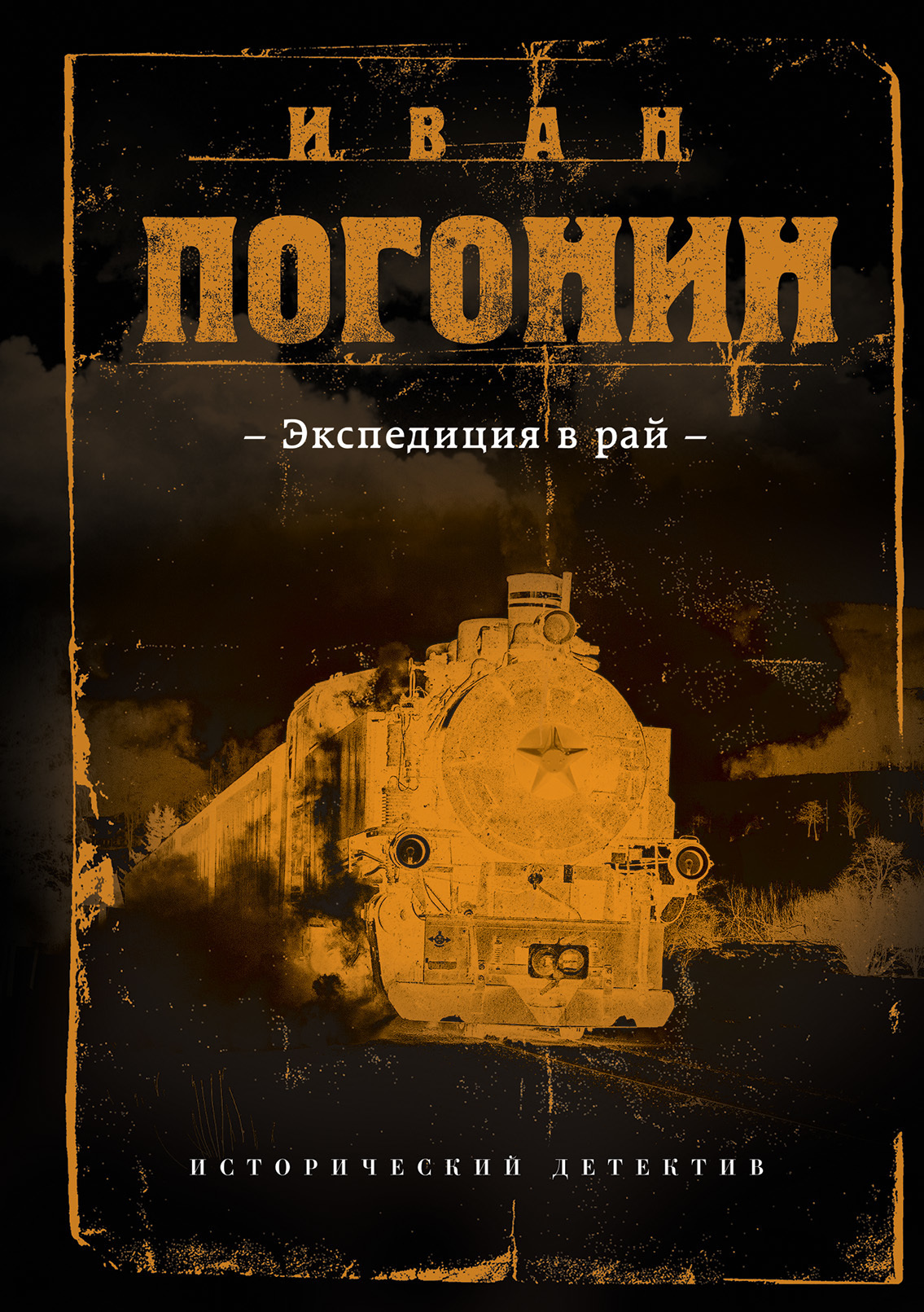 Иван Погонин. Экспедиция в рай
