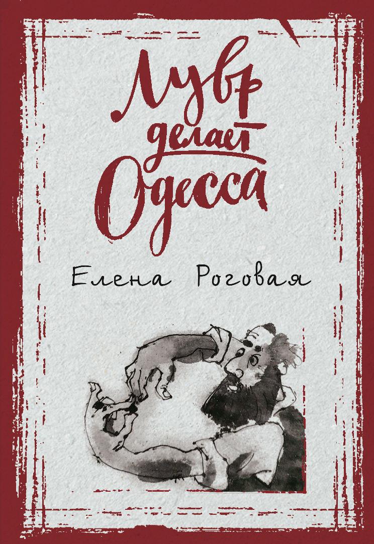 Елена Роговая. Лувр делает Одесса