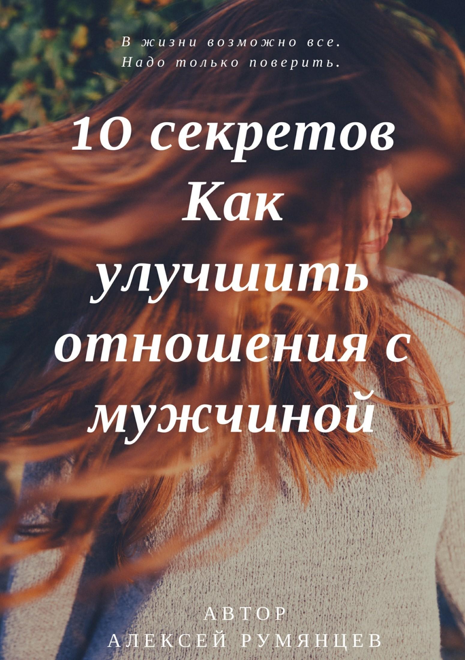 10 секретов как улучшить отношения с мужчиной
