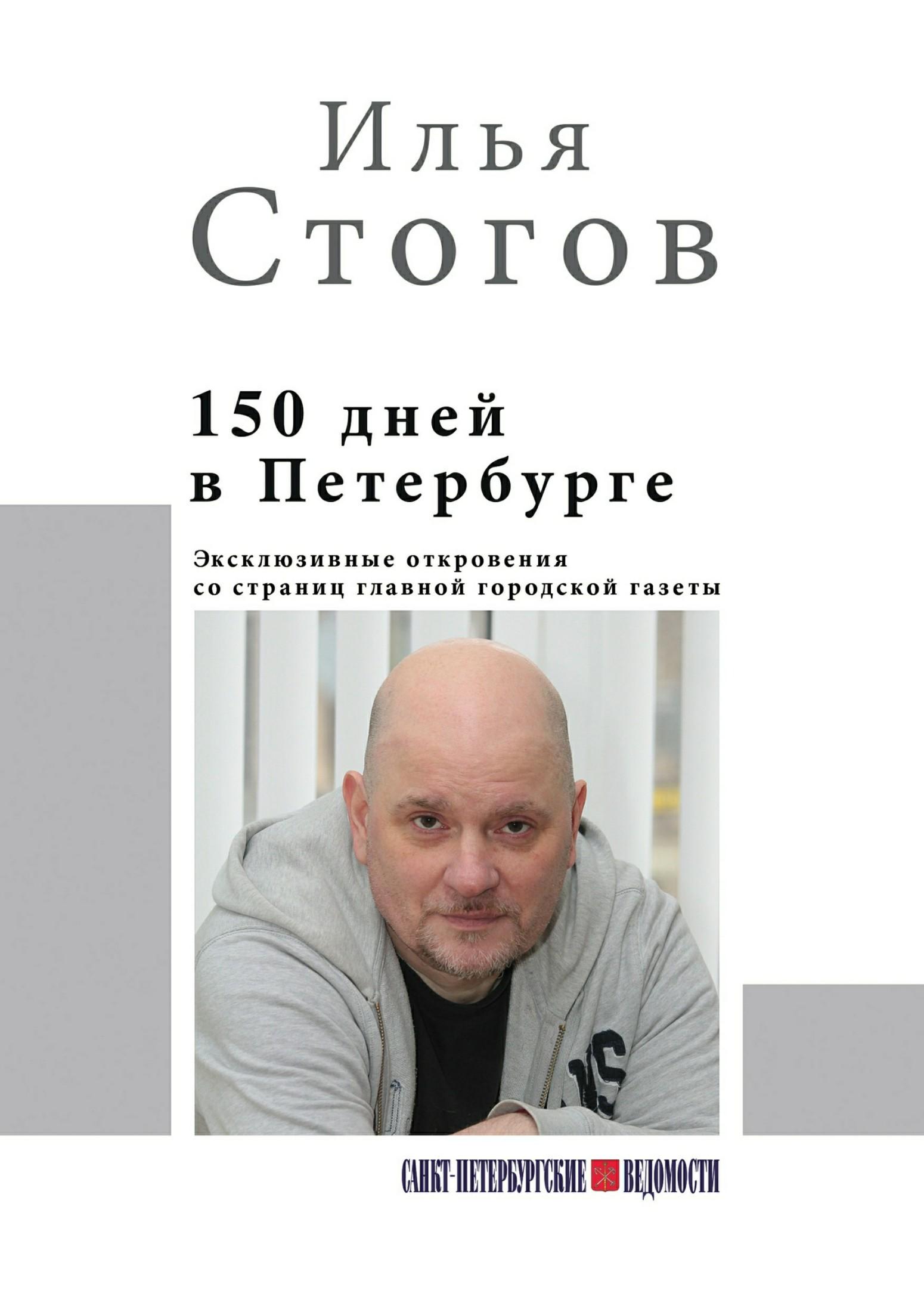 150 дней в Петербурге