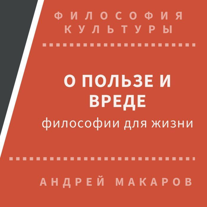 Андрей Макаров бесплатно