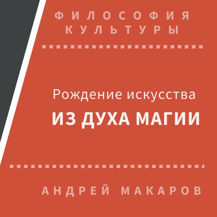 Андрей Макаров Рождение искусства из духа магии источник магии
