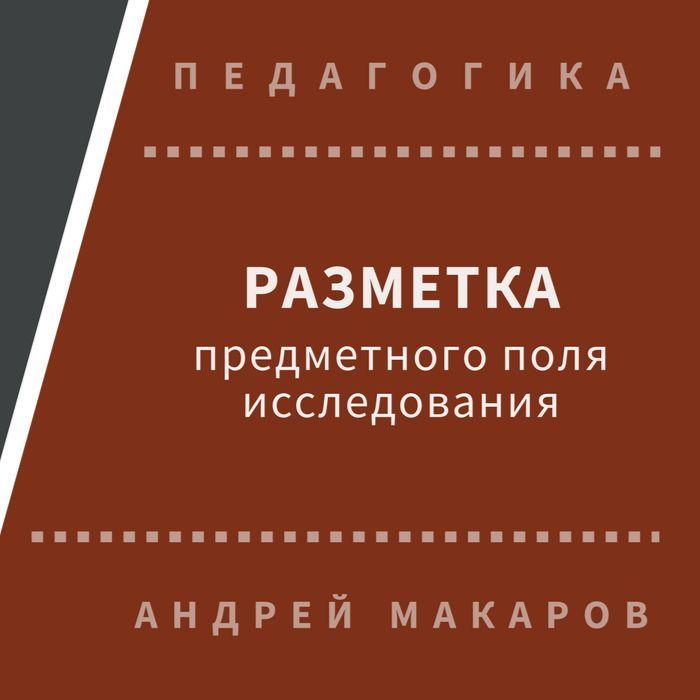 Андрей Макаров. Разметка предметного поля исследования