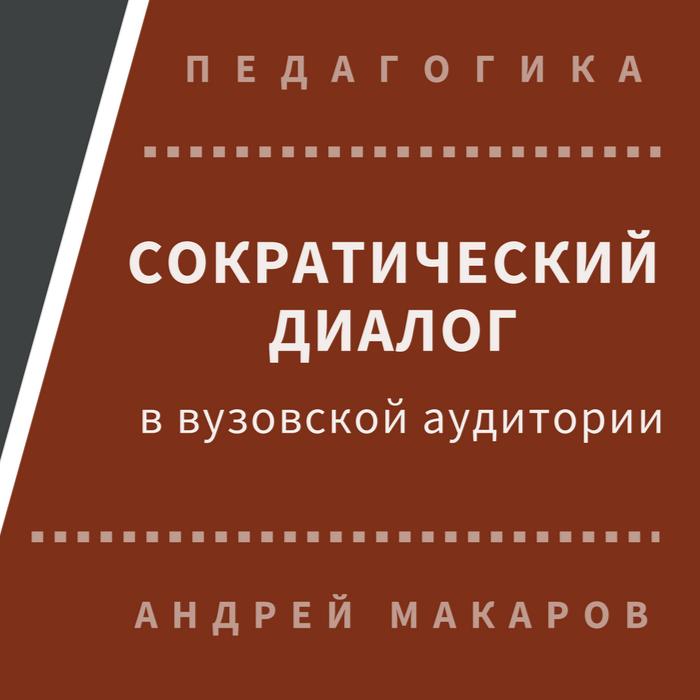 Андрей Макаров. Сократический диалог в вузовской аудитории