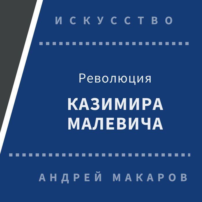 цена Андрей Макаров Революция Казимира Малевича