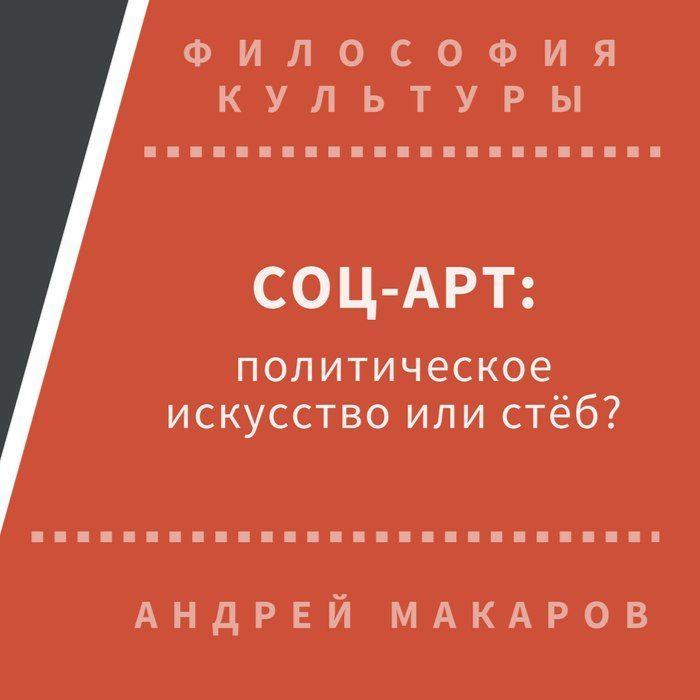 Андрей Макаров Соц-арт: политическое искусство или стеб? неонилла самухина искусство искушенных или все об оральных ласках