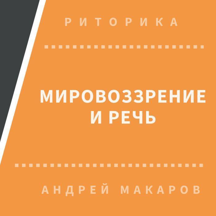 Андрей Макаров. Мировоззрение и речь